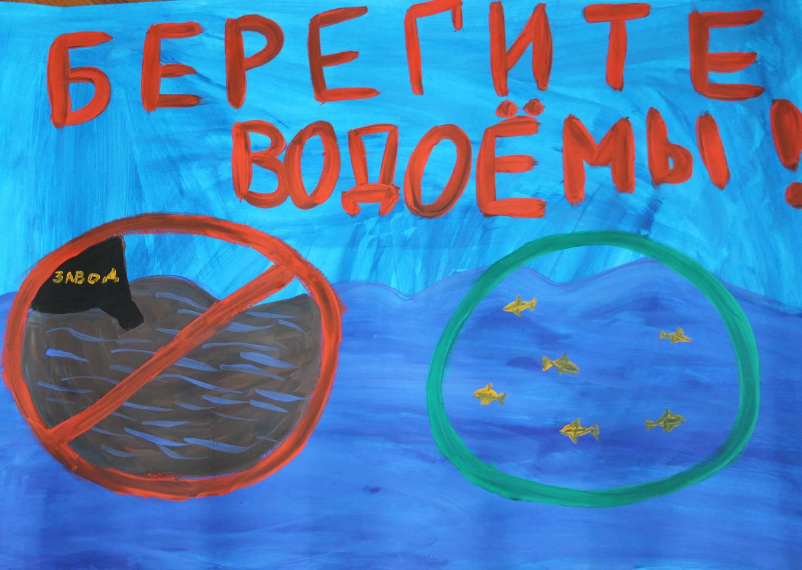 Плакат защита воды картинки